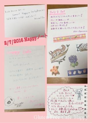 『おうちカフェ』のHappyノートとグルテンフリーのこと(^_−)−☆