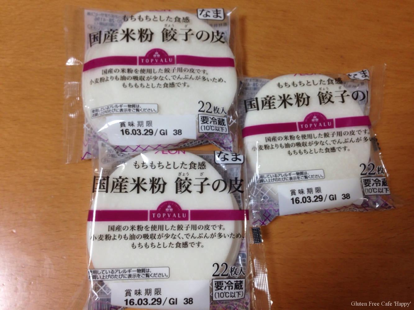 米粉の餃子の皮で、餃子&簡単ピザ(^_−)−☆