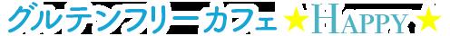 東京都足立区のグルテンフリーカフェHappy